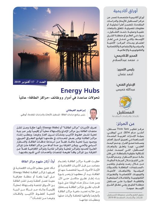 Energy Hubs