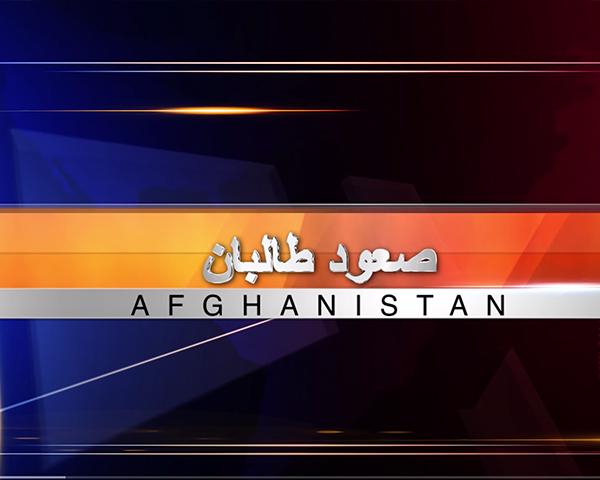 تداعيات صعود طالبان على الجوار الأفغاني