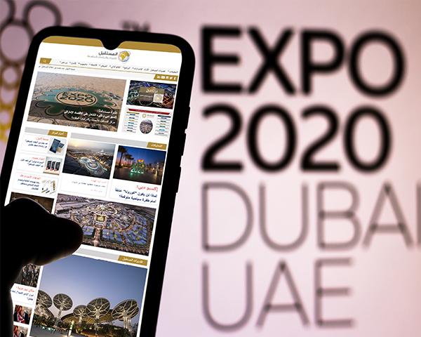 """""""إكسبو 2020 دبي"""":"""