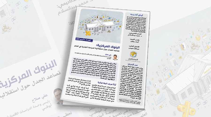بحث حول السياسة المالية في الجزائر pdf