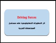 أثر التطورات التكنولوجيا على مستقبل المجتمعات العربية