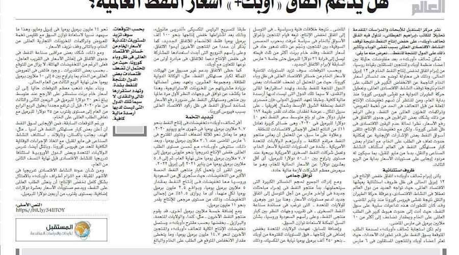 صحيفة الشروق: