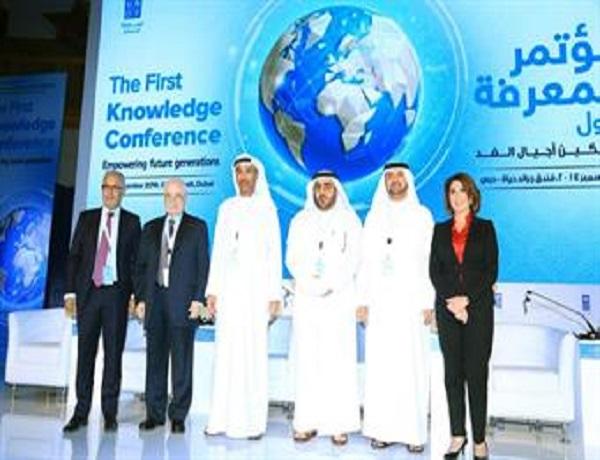 مؤتمر المعرفة الأول: