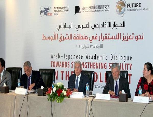 مؤتمر الحوار الأكاديمي العربي الياباني