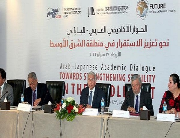 Japan-Arab Dialogue Conference