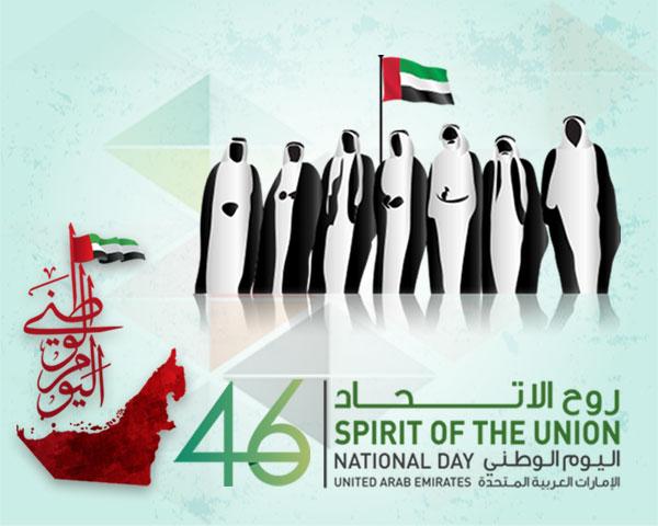 الإمارات .. إنجازات وطن بروح الاتحاد