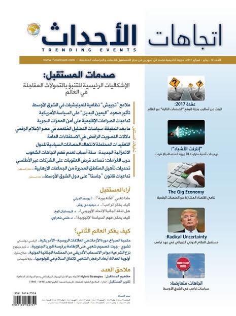 العدد 19، يناير-فبراير 2017