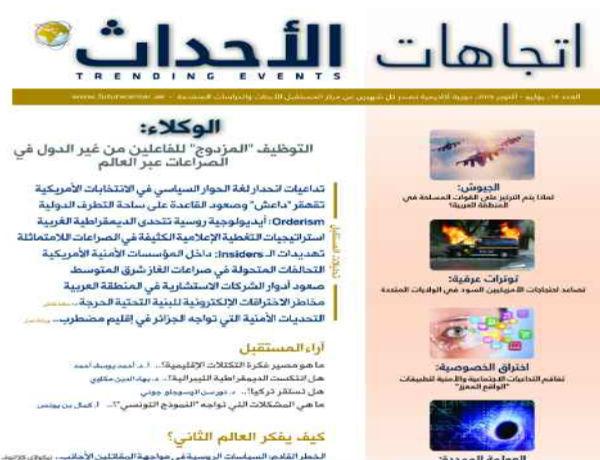 صحيفة الشرق الأوسط